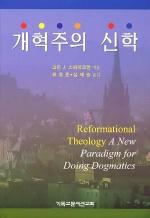 개혁주의 신학 (개혁주의시리즈16)