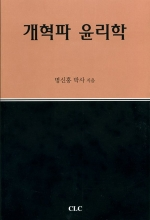 개혁파 윤리학 (개혁주의시리즈15)