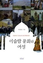 이슬람 문화와 여성