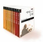 에베소서 강해 시리즈: 전8권
