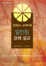강단의 비타민 일인칭 강해 설교