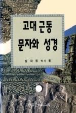 고대 근동 문자와 성경(고대 근동과 시리즈 2)