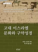 고대 이스라엘 문화와 구약성경(고대 근동 시리즈 16)
