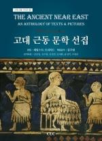 고대 근동 문학 선집(고대 근동 시리즈 13)