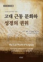 고대 근동 문화와 성경의 권위 (고대 근동 시리즈 18)