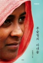 E Book - 무슬림의 아내들(개정증보판)