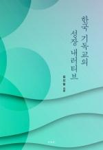 한국 기독교의 성장 내러티브