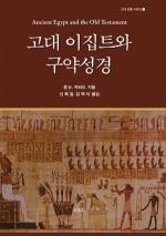 고대 이집트와 구약성경