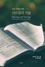 선교사역을 위한 가르침의 기술